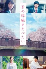 Nonton dan Download Film Let Me Eat Your Pancreas (Kimi no suizo o tabetai) (2017) Sub Indo ZenoMovie