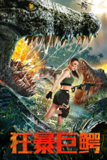 Nonton dan Download Film The Blood Alligator (2019) Sub Indo ZenoMovie